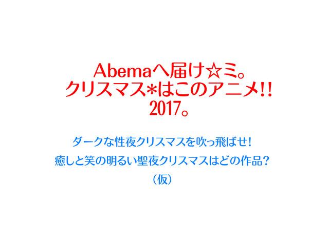 Abemaへ届け☆ミ。クリスマス*はこのアニメ !!2017。